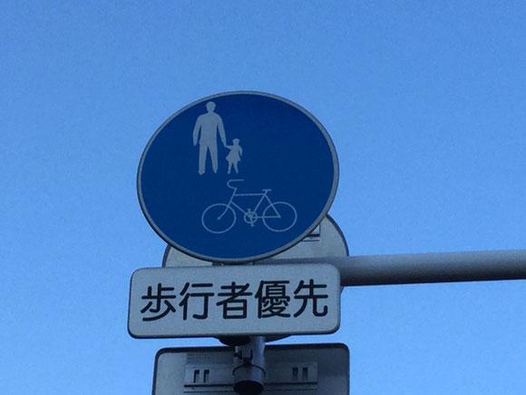 自転車歩行者道を自転車が双方向通行すると危ない理由