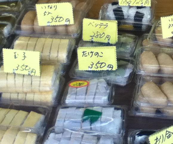 高知県のいなか寿司