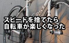 スピードを出すことをやめたら自転車がさらに楽しくなった3つの理由