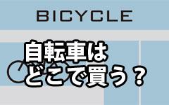 自転車はどこで買うべきか?ネットそれとも店舗?