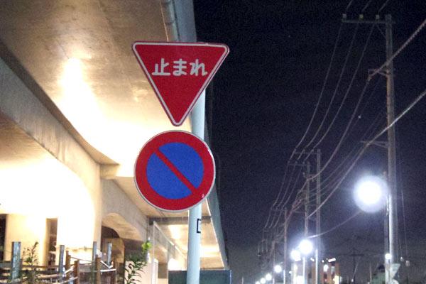止まれの標識の有る場所