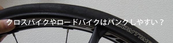 クロスバイクやロードバイクの細い23Cタイヤはパンクが心配?