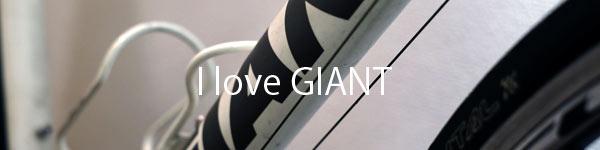 GIANTジャイアントの自転車