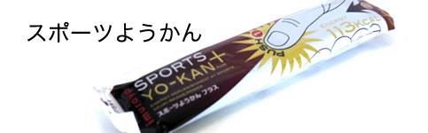 井村屋スポーツようかんプラスを食べる