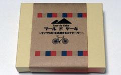自転車女子にプレゼントすると良いかもしれないツール・ド・ケーキ