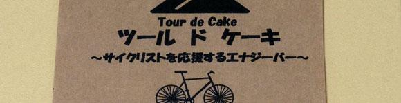 ツール・ド・ケーキ サイクリストを応援するエナジーバー
