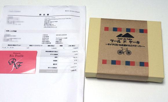 エナジーバー ~ツール・ド・ケーキ~
