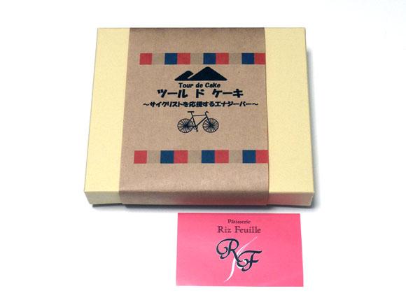 ツール・ド・ケーキのパッケージ