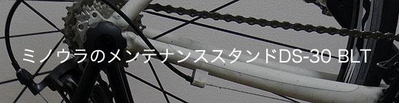 ミノウラのディスプレイスタンドDS-30 BLTレビュー