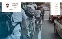 Cycling embassy(サイクリングエンバシー)って知ってる?