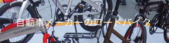 自動車メーカーのロードバイク
