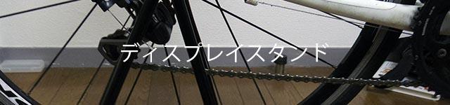 ミノウラのディスプレイスタンドDS-30 BLTの購入レビュー