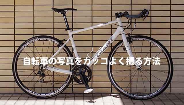 自転車写真の撮影方法とポイント