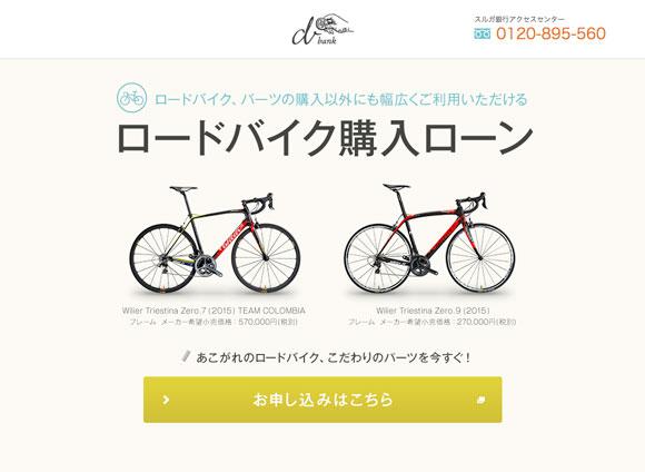 ロードバイク購入ローン