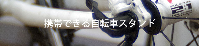 携帯できるロードバイク・クロスバイク用自転車スタンド