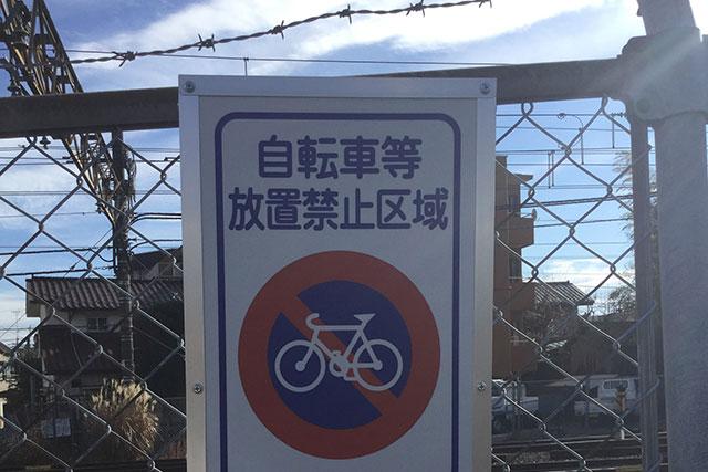放置自転車に対する一般的な行政の対応