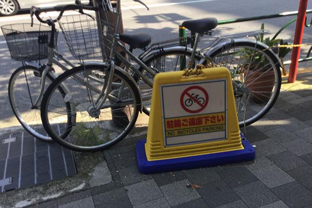 放置自転車対策は撤去の徹底がベスト