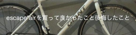 クロスバイクのESCAPEシリーズを買って良かったこと後悔したこと