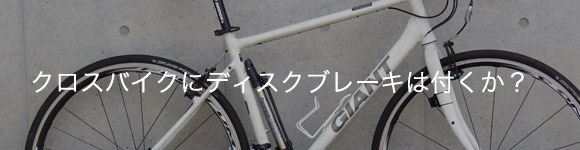 ディスクブレーキをクロスバイク
