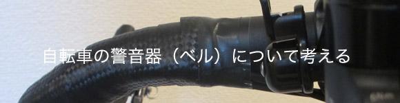 自転車の警音器(ベル)