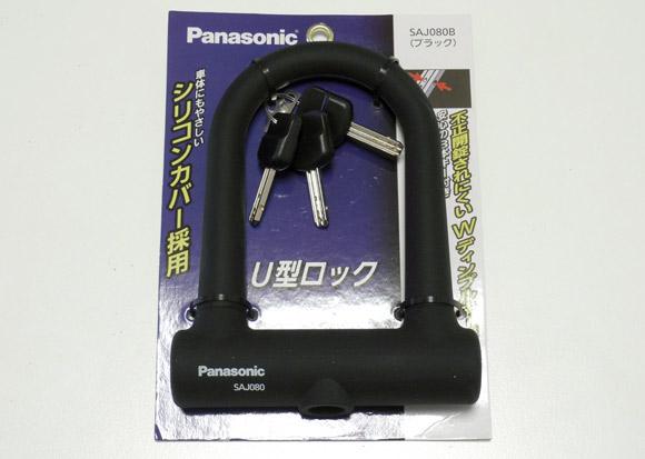Panasonic U型ロック SAJ080 ブラック