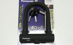 Panasonic U型ロック SAJ080 ブラックを買いました