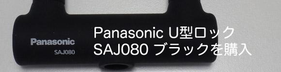 Panasonic U型ロック SAJ080