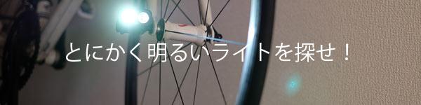 明るい自転車用ライトを探そう