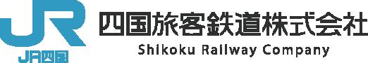 サイクリストに優しいJR四国をご紹介