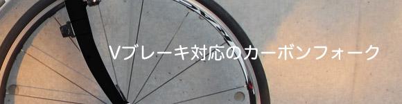 クロスバイクにVブレーキ対応のカーボンフォークを探す