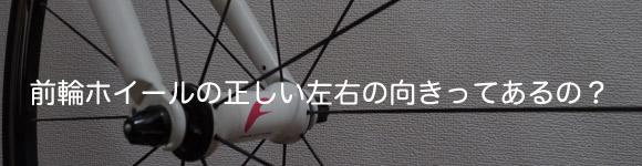 クロスバイクやロードバイクの前輪ホイールに正しい左右の向きって有るの?