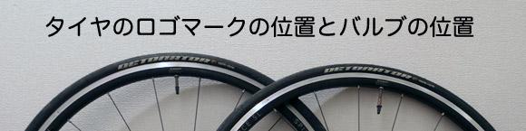 ロードバイクやクロスバイクのタイヤのロゴマークとバルブ位置