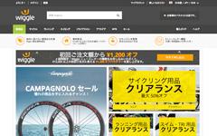 Wiggle(ウィグル)で自転車用品・パーツの購入方法、受け取りまでの流れ