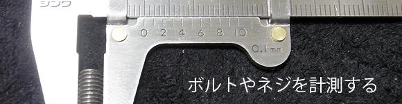 ボルトやネジのサイズの測り方