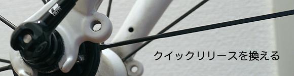 クイックリリースの取り付け方法とチタン製で軽量化