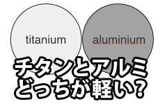 アルミよりチタンの方が重いけどチタンが軽いと言われる理由