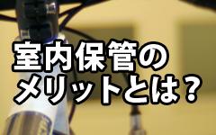 ロードバイクやクロスバイクを室内保管するメリットとは?