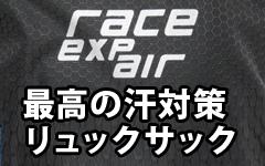 自転車用リュックの背中の汗はドイターのRace EXP Airで解決!