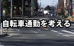 自転車通勤について考える