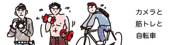 カメラと筋トレと自転車