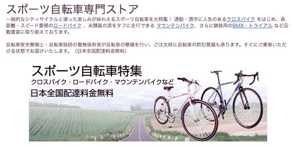 ヨドバシカメラのスポーツ自転車専門ストア