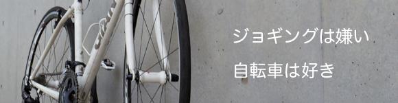 ジョギング苦手だけど自転車は好き
