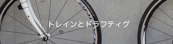 自転車のトレインやドラフティング