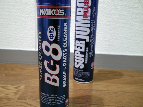WAKO'Sのブレーキ&パーツクリーナーの種類と用途について学ぶのまとめ