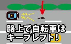 自転車は路肩を走れ!は間違いだけどなるべく左端を走ろうな