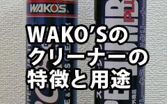 WAKO'Sのブレーキ&パーツクリーナーの種類と用途について学ぶ