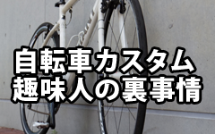 自転車カスタマイズ・改造が趣味な人の裏事情