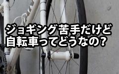 ジョギング苦手だけど自転車ってどうなの?って思う人へのアドバイス