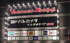 ヨドバシカメラのスポーツ自転車専門ストアでパーツを買う