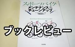 【Book】スポーツバイク メンテナンス&チューンアップ